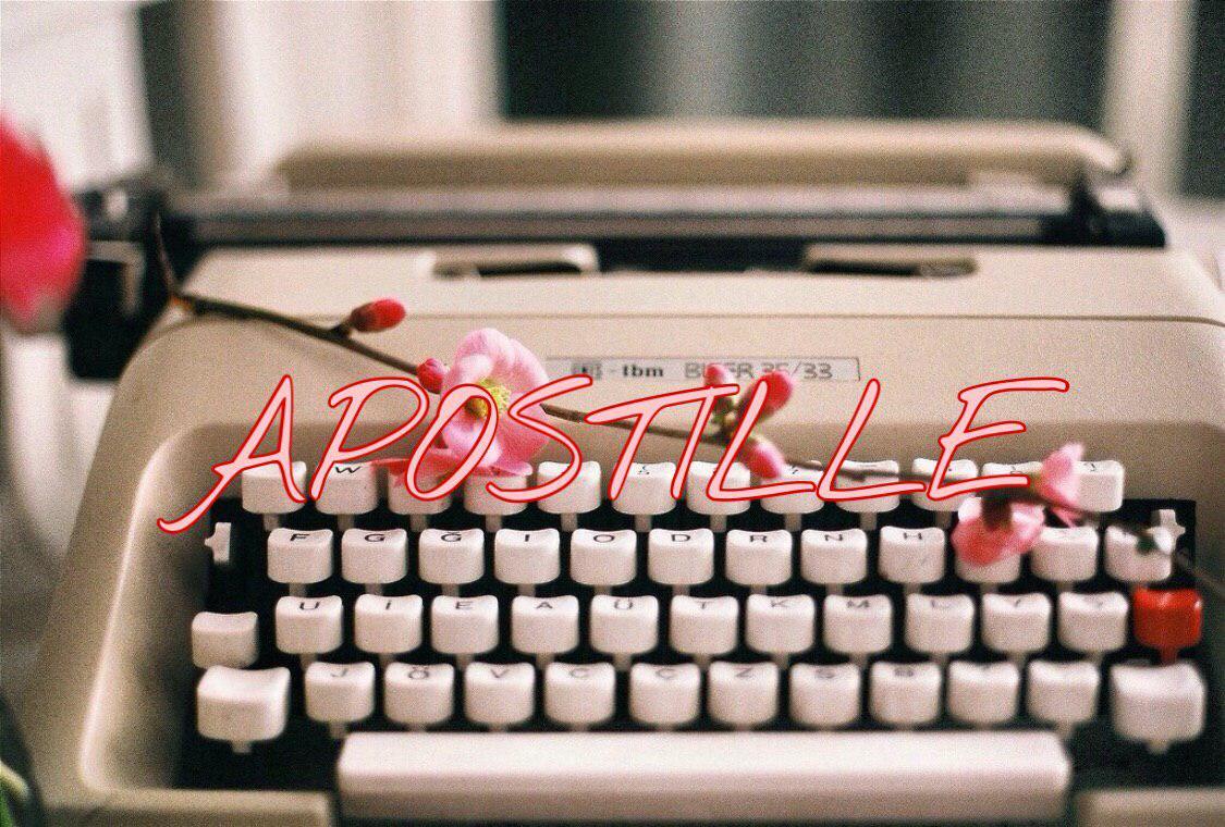 Що таке апостиль і навіщо він потрібен?